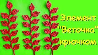 "getlinkyoutube.com-Ирландское кружево. МК: Элемент ""веточка"" крючком - The element ""twig"" crochet in Irish lace"