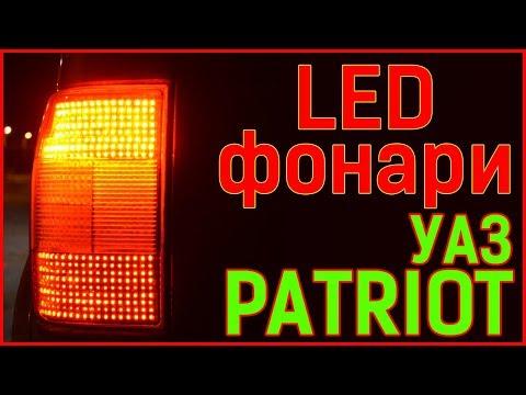 УАЗ Патриот. Светодиодные фонари.