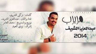 getlinkyoutube.com-عبدالعزيز الشريف - حبيبي مربرب