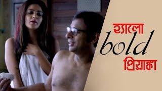 হ্যালো Bold প্রিয়াঙ্কা | Priyanka | Hello | Hoichoi | Web Series