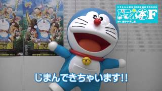 getlinkyoutube.com-ドラえ本F & 映画ストーリーコミックス『のび太と奇跡の島』|ウチノヨメ