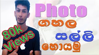 tecHCD | How to sell photos in sinhala