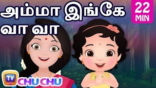 Amma Inge Vaa Vaa அம்மா இங்கே வா வா பாடல் தொகுப்பு  | ChuChu TV தமிழ் Tamil Rhymes For Children