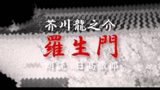 getlinkyoutube.com-朗読「羅生門」芥川龍之介