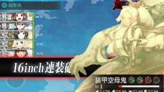 getlinkyoutube.com-Kantai Collection 2013 Fall Event - Iron Bottom Sound E5 Breakthrough END GAME!