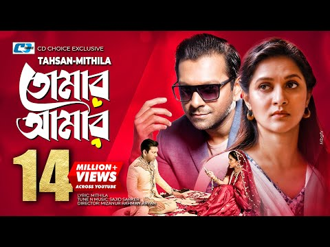Tomar amar | Sajid Ft.Tahsan & MIthila | New Video Song | OST | Mr & Mrs | Mizanur Rahman Aryan