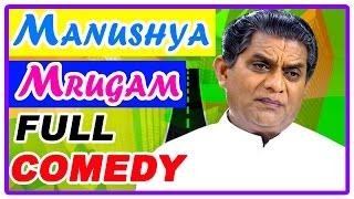Manushya Mrugam Malayalam Movie | Full Comedy Scenes | Prithviraj | Baburaj | Oviya