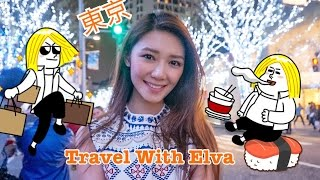 getlinkyoutube.com-曦遊記travel with elva - Tokyo吃貨の敗家日記