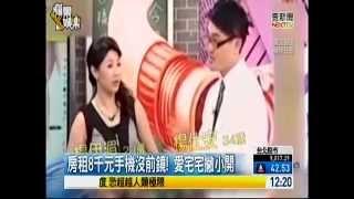 getlinkyoutube.com-鄉民女神楊伊湄戀醫美宅男 (2014/11/3)