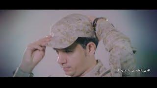 getlinkyoutube.com-من العايدين ياجنودنا كلمات عبدالمجيد الذيابي أداء حسين ال لبيد