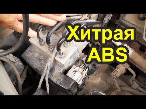 Загорелся АБС. Неожиданное решение серьёзной проблемы. Ремонт ABS