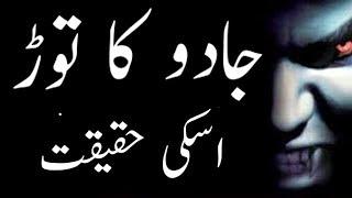 Jadoo Ki Haqeeqat by Mufti Tariq Masood   Best Bayan