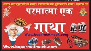 परमात्मा एक गाथा - Parmatma Ek - Mahantyagi Baba Jumdevji