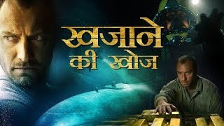 ख़ज़ाने की खोज | Hollywood Movies in Hindi Dubbed 2018 | Full Action HD Hindi Dubbed Movies latest width=