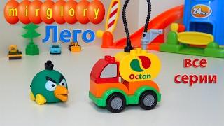 getlinkyoutube.com-Мультики про машинки все серии Лего мультфильмы и Видео для детей mirglory