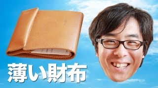 getlinkyoutube.com-君はこの薄さに耐えられるか!アブラサス 薄い財布がやってきた! / abrAsus