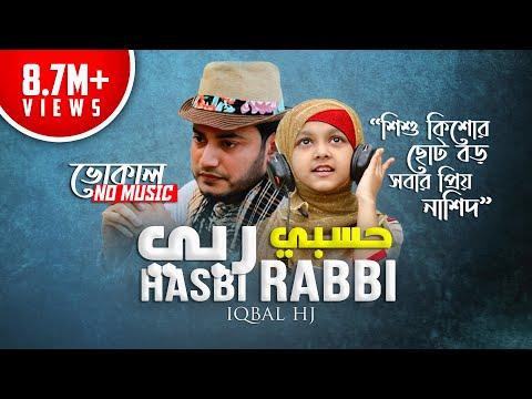 Hasbi Rabbi ᴴᴰ By Iqbal Hossain Jibon  Vocal Version with English Subtitle  Bangla Islamic Song 2016