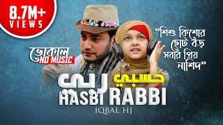 getlinkyoutube.com-Hasbi Rabbi ᴴᴰ By Iqbal Hossain Jibon |Vocal Version with English Subtitle| Bangla Islamic Song 2016