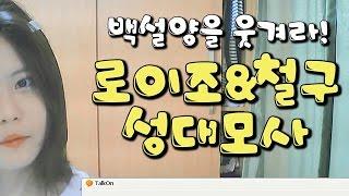 getlinkyoutube.com-[백설양TV]토크온 - 백설양을 웃겨라! - 로이조님,철구님 성대모사