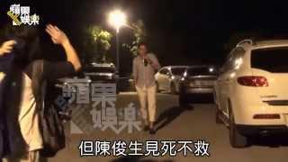 陳俊生新女友「來來姊」 醉喊「已訂婚」  --蘋果日報20150407