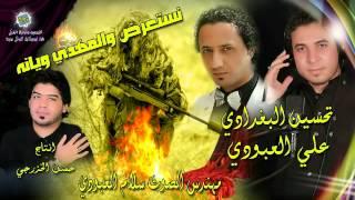 علي العبودي و تحسين البغدادي نستعرض والمهدي ويانه انتاج حسن الخزرجي