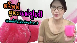 getlinkyoutube.com-รีวิว สไลม์สูตรแม่ปูเป้ (ช่วยตั้งชื่อให้หน่อยจ๊าาา...)  | แม่ปูเป้ เฌอแตม Tam Story