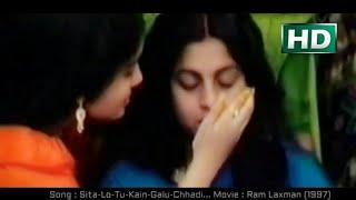 Sita Lo Tu Kain Galu Chhadi Ram | Oriya Movie | Ram Laxman (1997) @C.H.PATI