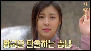 getlinkyoutube.com-[HOT] 기황후 22회 - 황궁 탈출하는 하지원, 무사히 고려로? 20140114