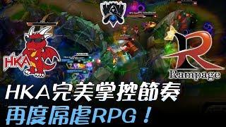 HKA vs RPG HKA完美掌控節奏再度屌虐RPG! | S7世界大賽入圍賽