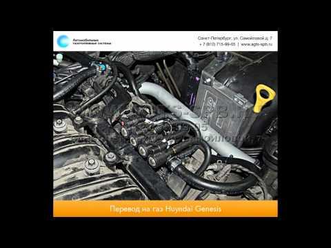 Перевод на газ Hyundai Genesis 19.06.2014