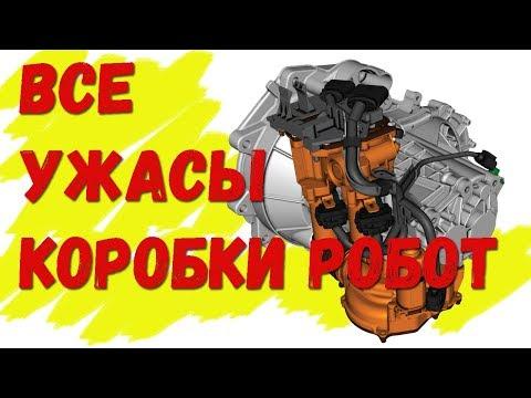Чем плоха коробка робот, устройство и работа не любят робот в россии?