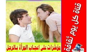 getlinkyoutube.com-مؤشرات على اعجاب المرأة بالرجل علامات وتصرفات تدل على ان بنت تحبك