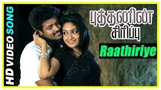Buddhanin Sirippu movie scenes | Raathiriye Song | Samuthirakani inquires advocate | Mahesh