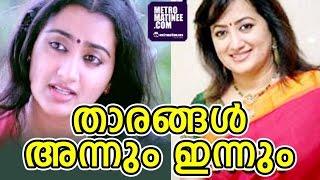getlinkyoutube.com-Malayalam Movie Actors Then Now  - അന്നും  ഇന്നും