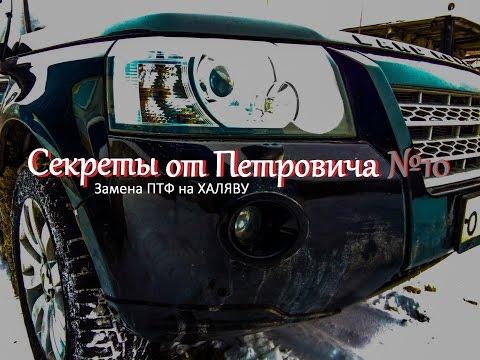 Cекреты от Петровича №10. Халява. Замена ПТФ