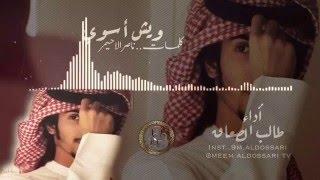 getlinkyoutube.com-شيلة |ويش أسوي| كلمات ناصر الاحيمر وأداء..طالب الصعاق