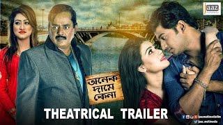 getlinkyoutube.com-Onek Dame Kena Theatrical Trailer | Mahiya Mahi | Bappy | Dipjol