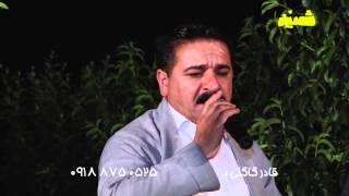 getlinkyoutube.com-video shameran qadar gagly aenaden عه ینه دین و قادرگاگلی 2015