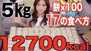 getlinkyoutube.com-Kinoshita Yuka [OoGui Eater] 100 Mochi Challenge, Also 17 Different Ways to Prepare Mochi