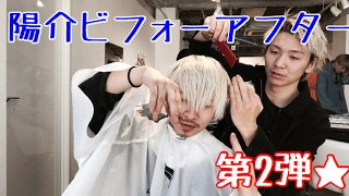 getlinkyoutube.com-陽介ビフォーアフター第2弾★島崎力斗