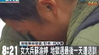getlinkyoutube.com-魔鬼女蛙兵最後考驗 挑戰咕咾石天堂路
