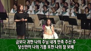 getlinkyoutube.com-[09/06/15]목마른 사슴_최정원, 배주은 헌금송