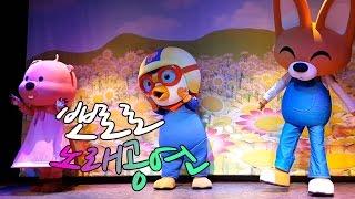 getlinkyoutube.com-뽀로로와 노래해요 노래공연 뽀로로 루피 에디