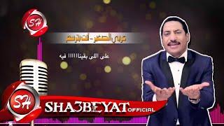 getlinkyoutube.com-عربى الصغير صاحبت صاحب حصري على شعبيات Araby Elsogyer Sa7ebt Sa7b