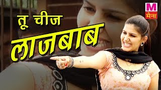 Tu Cheej Lajwaab | तू चीज लाजबाब | Pardeep Boora & Sapna Chaudhary |  Haryanvi Video Song width=