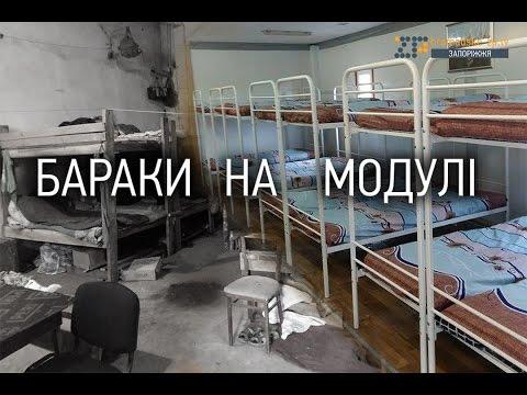 На Запорожье военных 23-го ОМПБ переселят из бараков в новый модульный городок.