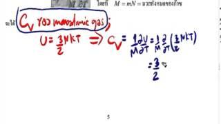 getlinkyoutube.com-[Physics1] Kinetic Theory of Gases ทฤษฎีจลน์ของแก๊ส V2 Part1/2