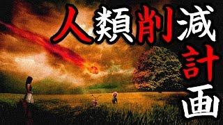 getlinkyoutube.com-【都市伝説】日本人だけが知らない恐怖「人類削減計画」アメリカ史上最大の軍事演習が導く未来が怖すぎる!