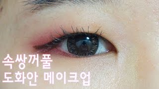 getlinkyoutube.com-KOR 속쌍꺼풀 도화안 메이크업 눈화장 / Inner Double Folded Eyelid Peach Blossom Eye Makeup