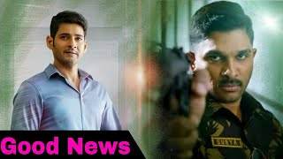 Naa Peru Surya| Bharat Ane Nenu | Upcoming movies Release Date Change | Allu Arjun , Mahesh Babu